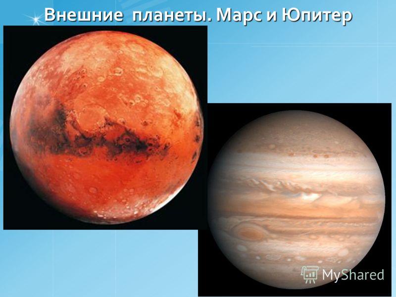 Внешние планеты. Марс и Юпитер