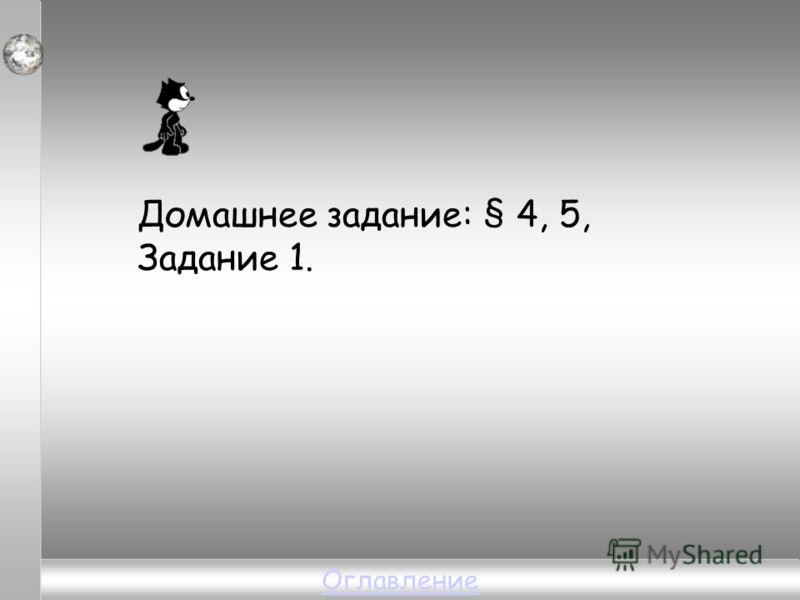 Оглавление Домашнее задание: § 4, 5, Задание 1.