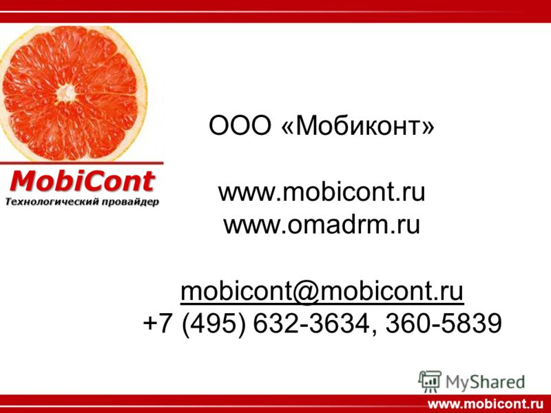MobiCont www.mobicont.ru ООО «Мобиконт» www.mobicont.ru www.omadrm.ru mobicont@mobicont.ru +7 (495) 632-3634, 360-5839 MobiCont Технологический провайдер