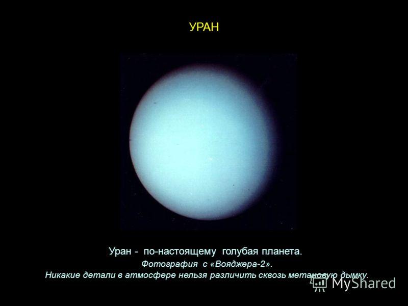 Уран - по-настоящему голубая планета. Фотография с «Вояджера-2». Никакие детали в атмосфере нельзя различить сквозь метановую дымку. УРАН