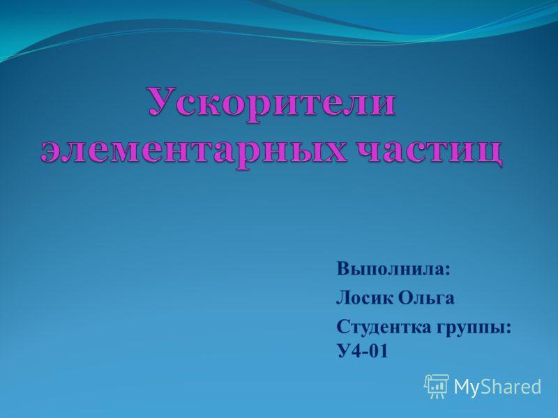 Выполнила: Лосик Ольга Студентка группы: У4-01