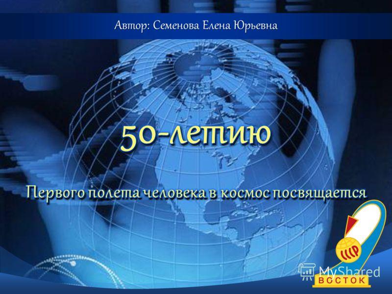 Автор: Семенова Елена Юрьевна
