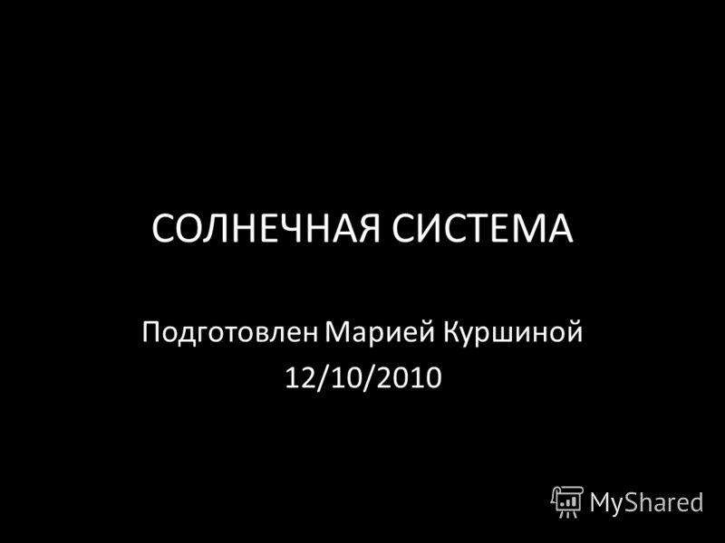 СОЛНЕЧНАЯ СИСТЕМА Подготовлен Марией Куршиной 12/10/2010