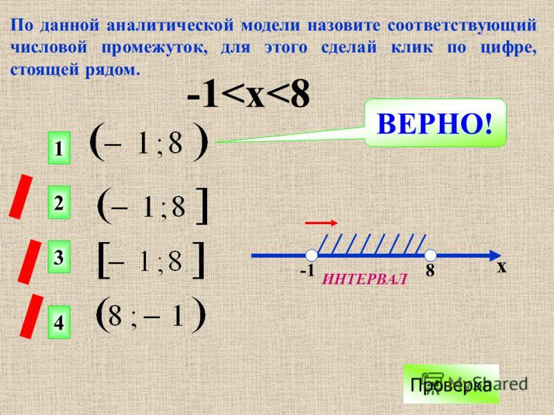 По данной аналитической модели назовите соответствующий числовой промежуток, для этого сделай клик по цифре, стоящей рядом. -1