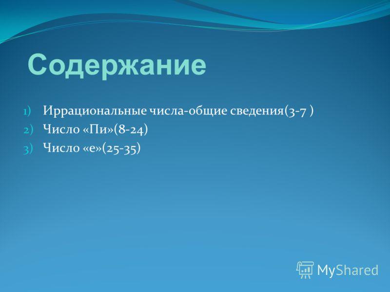 1) Иррациональные числа-общие сведения(3-7 ) 2) Число «Пи»(8-24) 3) Число «е»(25-35) Содержание