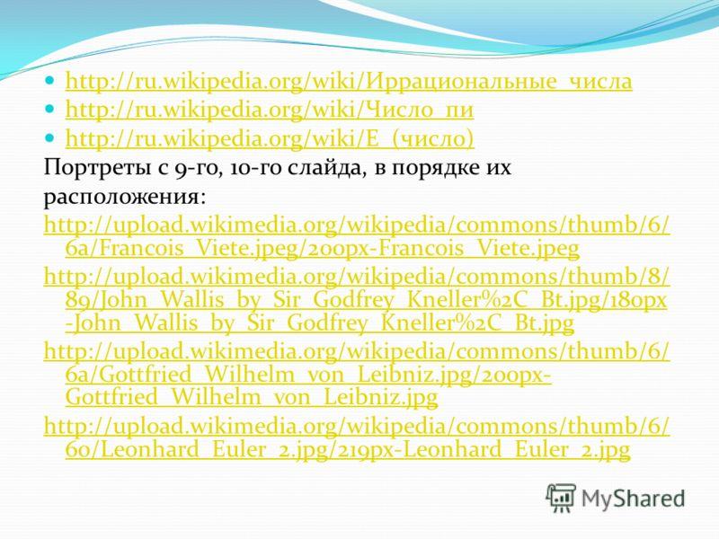 http://ru.wikipedia.org/wiki/Иррациональные_числа http://ru.wikipedia.org/wiki/Иррациональные_числа http://ru.wikipedia.org/wiki/Число_пи http://ru.wikipedia.org/wiki/Число_пи http://ru.wikipedia.org/wiki/E_(число) http://ru.wikipedia.org/wiki/E_(чис