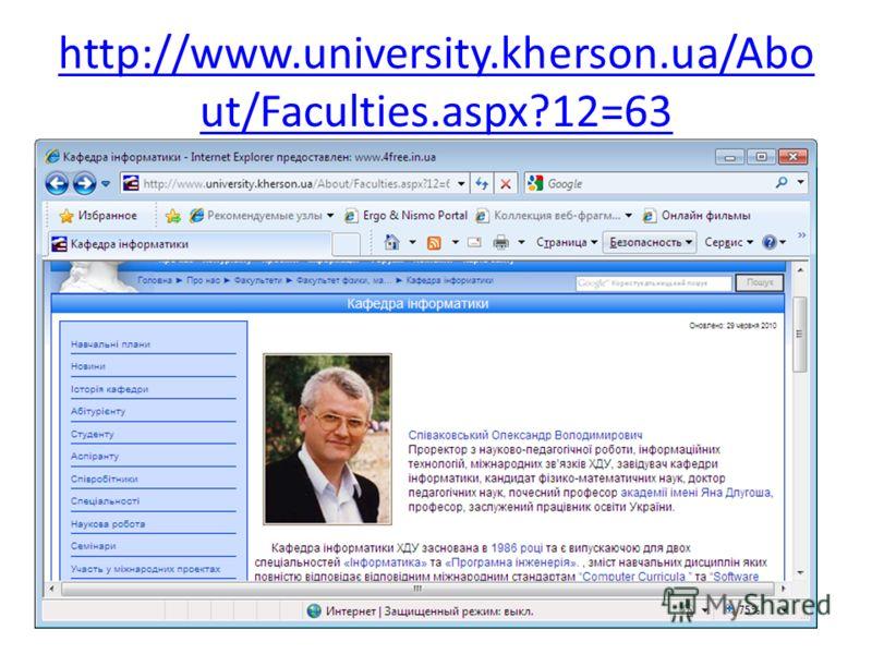 http://www.university.kherson.ua/Abo ut/Faculties.aspx?12=63