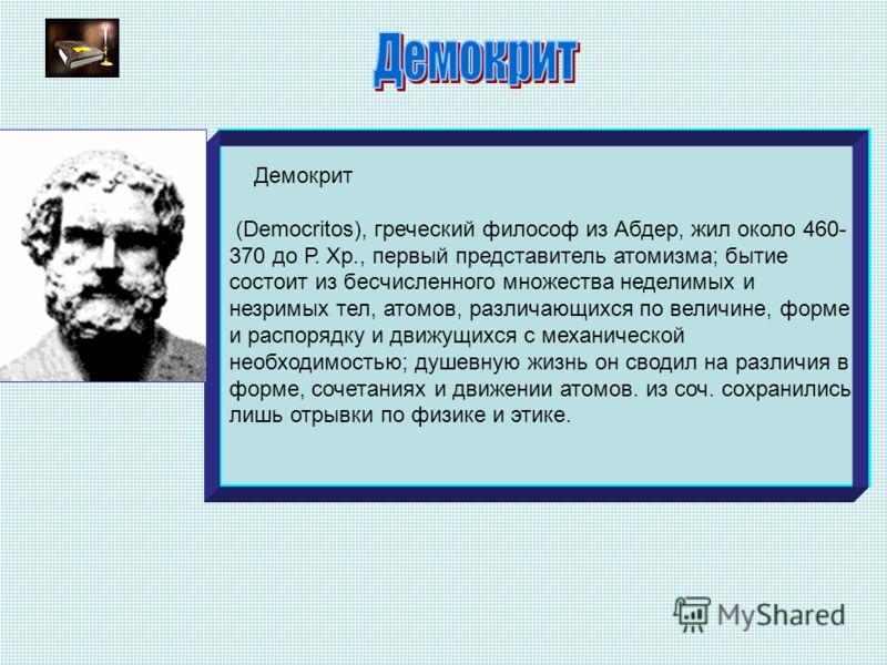ЕВКЛИД, древнегреческий математик. Работал в Александрии в 3 в. до н. э. Главный труд «Начала» (15 книг), содержащий основы античной математики, элементарной геометрии, теории чисел, общей теории отношений и метода определения площадей и объемов, вкл