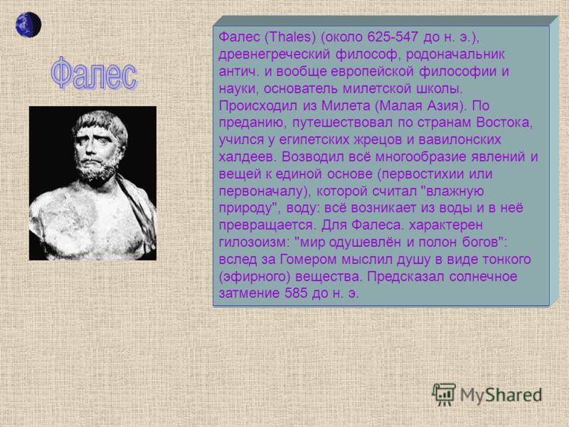АРИСТОТЕЛЬ (384 - 322 до н.э.) - древнегреческий философ и учёный. Родился в Стагире. В 367 - 347 до н.э. учился в академии Платона в Афинах, в 343 - 335 у царя Македонии Филиппа был воспитателем его сына Александра (будущего полководца). В 335 возвр