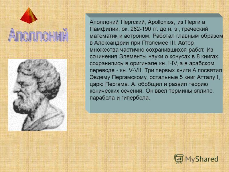 Фалес (Thales) (около 625-547 до н. э.), древнегреческий философ, родоначальник антич. и вообще европейской философии и науки, основатель милетской школы. Происходил из Милета (Малая Азия). По преданию, путешествовал по странам Востока, учился у егип