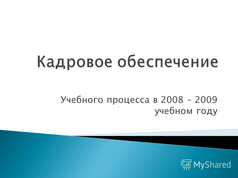 Учебного процесса в 2008 – 2009 учебном году