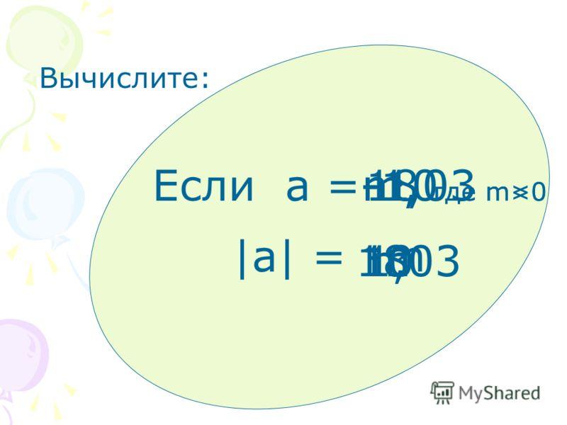 Вычислите: |a| = Если a = 18 -10 101,03 -1,03m, где m0 -m