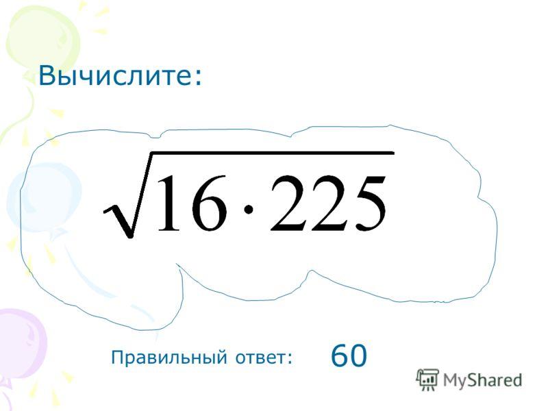 Вычислите: Правильный ответ: 60