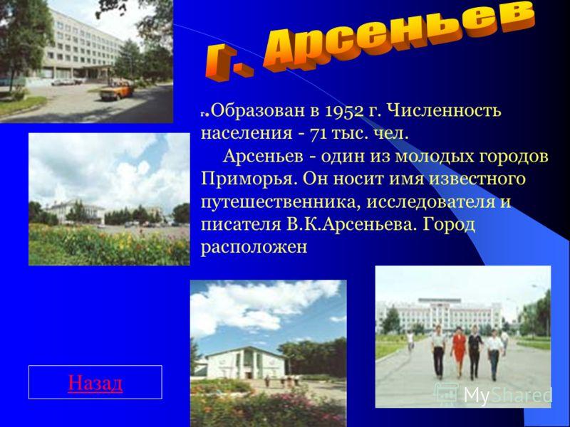 г. Уссурийск образован в 1898 г. Численность населения - 161 тыс. чел Является одним из крупнейших городов Приморья. Назад