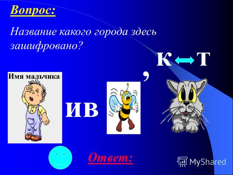 Ш Ответ: Вопрос: Угадай ребус и узнаешь фамилию одного из основателей Приморского края.