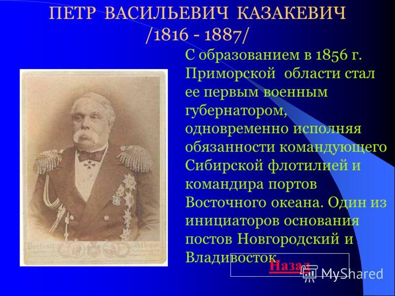 Генерал-губернатор Восточной Сибири Н.Н. Муравьев-Амурский В 1859 г. на пароходе корвете