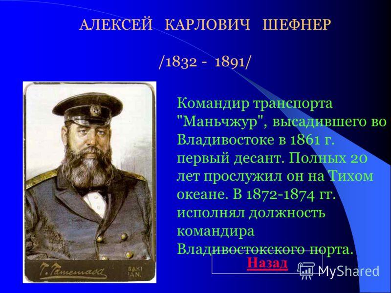 С образованием в 1856 г. Приморской области стал ее первым военным губернатором, одновременно исполняя обязанности командующего Сибирской флотилией и командира портов Восточного океана. Один из инициаторов основания постов Новгородский и Владивосток.