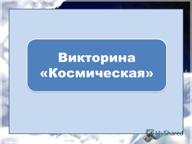 Викторина «Космическая»