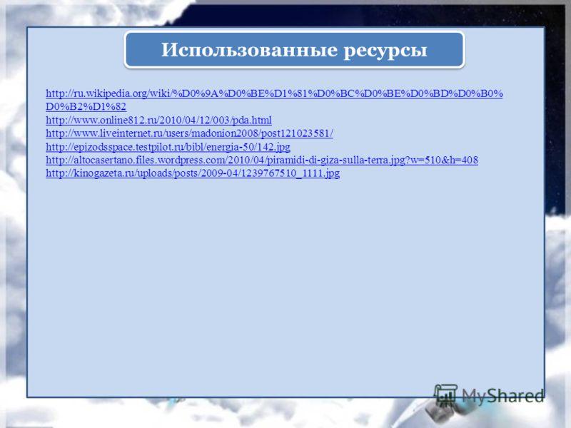 Использованные ресурсы http://ru.wikipedia.org/wiki/%D0%9A%D0%BE%D1%81%D0%BC%D0%BE%D0%BD%D0%B0% D0%B2%D1%82 http://www.online812.ru/2010/04/12/003/pda.html http://www.liveinternet.ru/users/madonion2008/post121023581/ http://epizodsspace.testpilot.ru/
