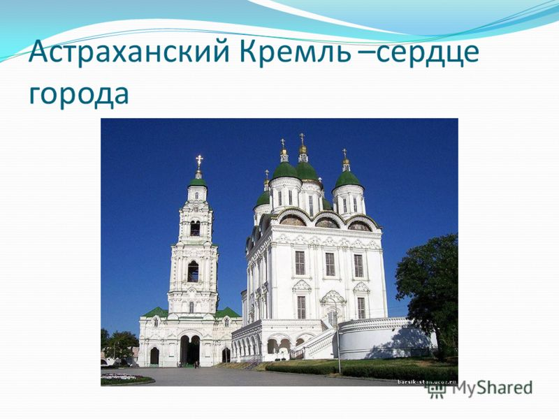Астраханский Кремль –сердце города