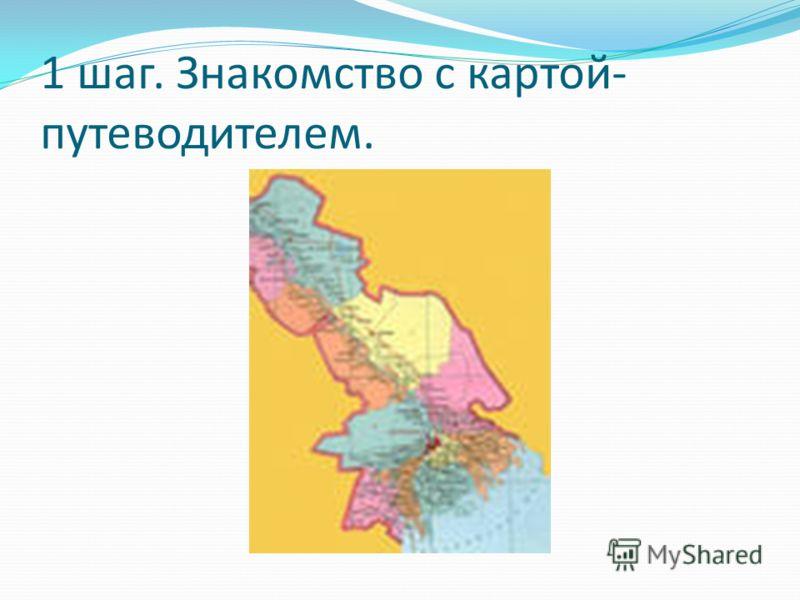 1 шаг. Знакомство с картой- путеводителем.