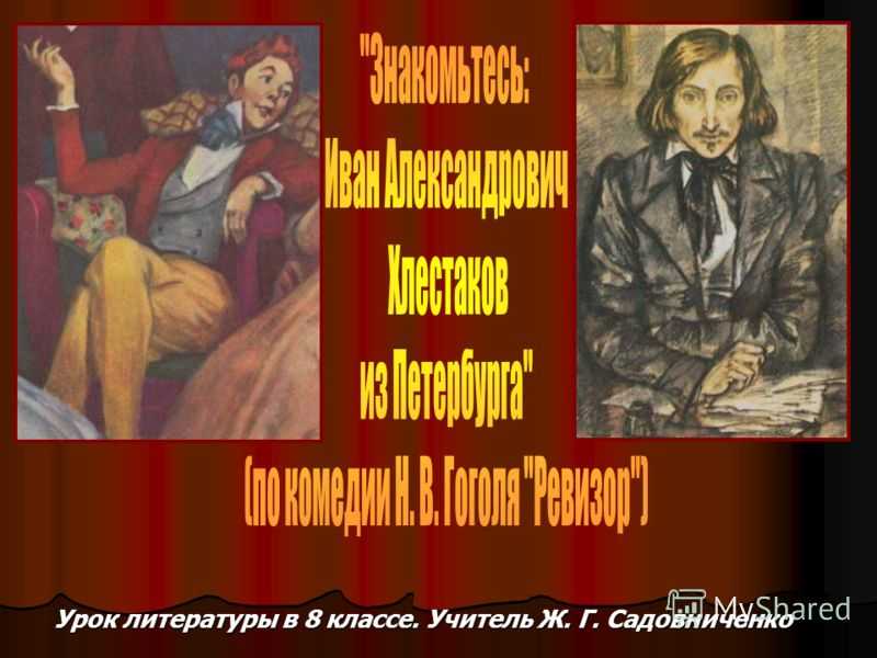 Урок литературы в 8 классе. Учитель Ж. Г. Садовниченко