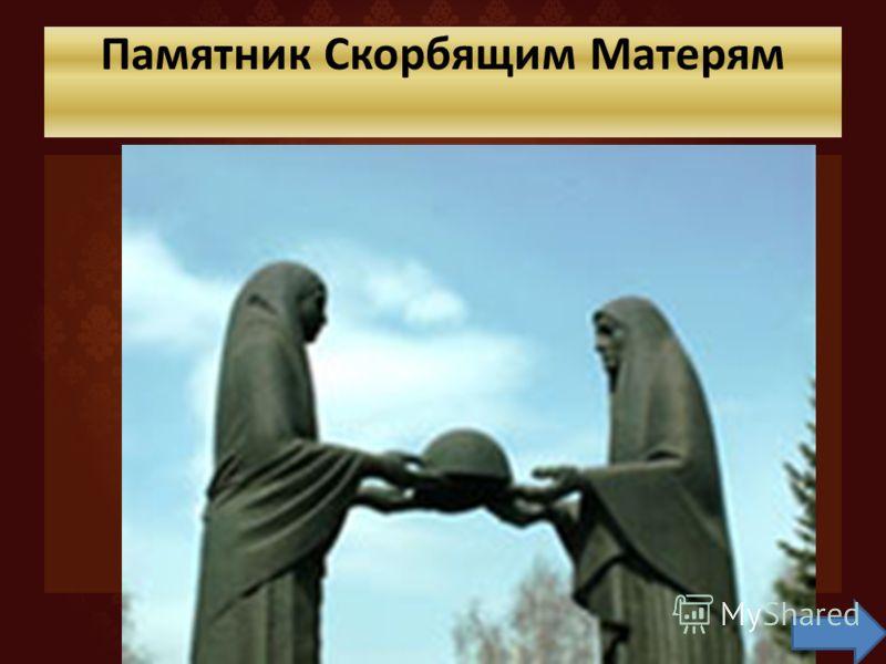 Памятник Скорбящим Матерям