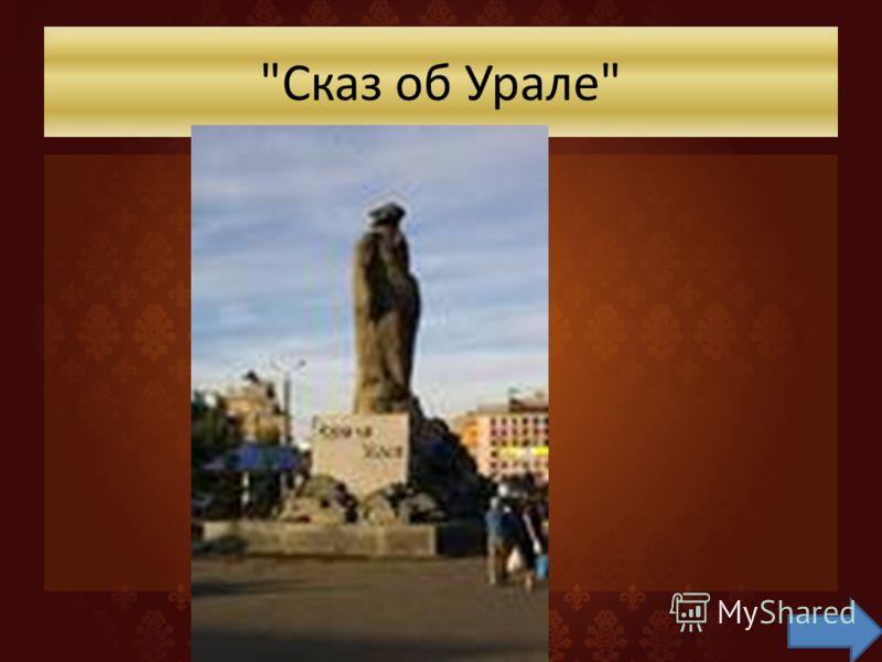 Сказ об Урале