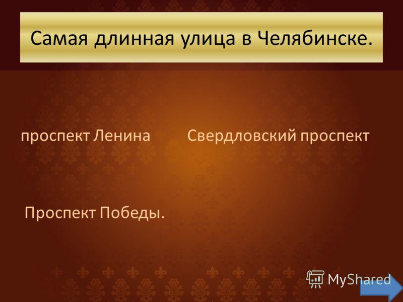 Самая длинная улица в Челябинске. проспект Ленина Свердловский проспект Проспект Победы.
