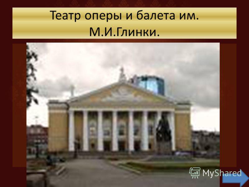 Театр оперы и балета им. М.И.Глинки.