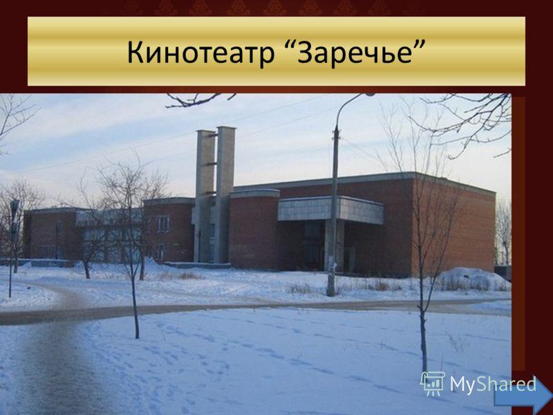 Кинотеатр Заречье