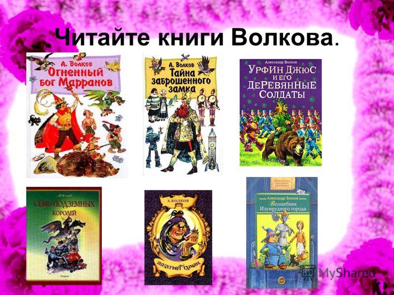 Читайте книги Волкова.
