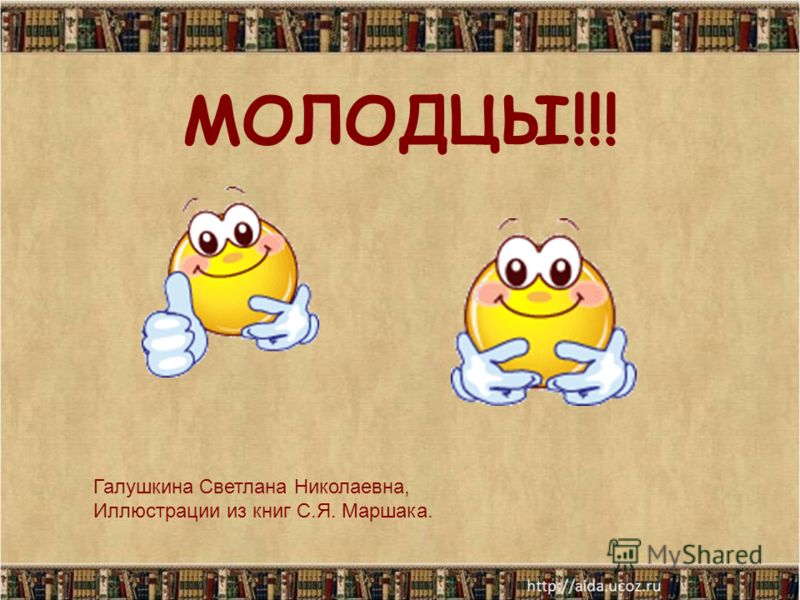 МОЛОДЦЫ!!! Галушкина Светлана Николаевна, Иллюстрации из книг С.Я. Маршака.