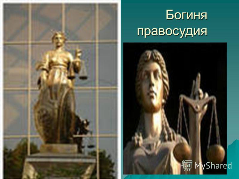 Богиня правосудия Богиня правосудия