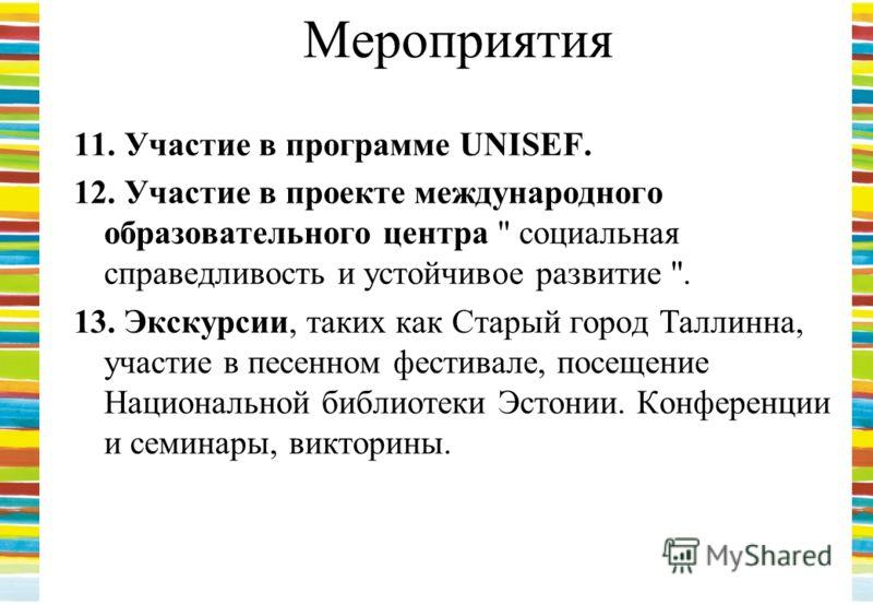 Мероприятия 11. Участие в программе UNISEF. 12. Участие в проекте международного образовательного центра