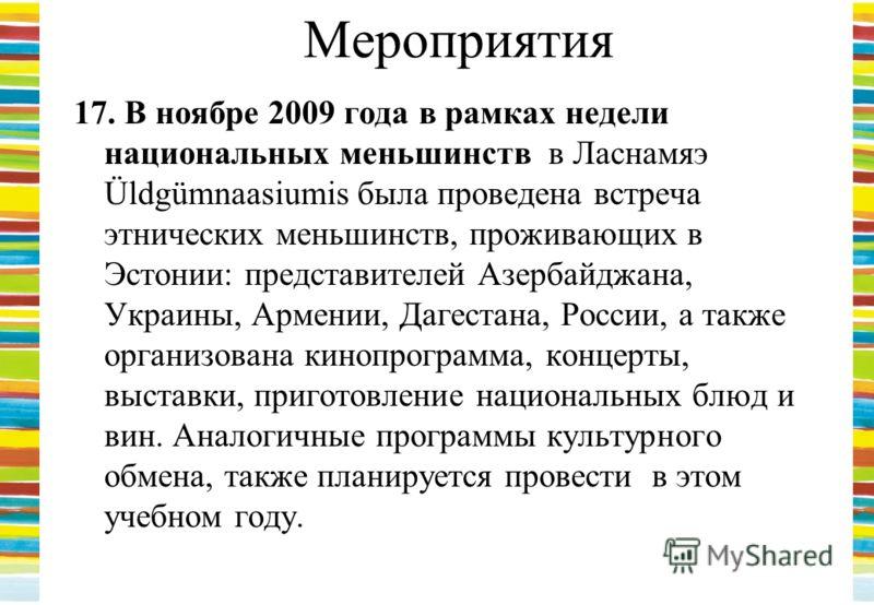 Мероприятия 17. В ноябре 2009 года в рамках недели национальных меньшинств в Ласнамяэ Üldgümnaasiumis была проведена встреча этнических меньшинств, проживающих в Эстонии: представителей Азербайджана, Украины, Армении, Дагестана, России, а также орган