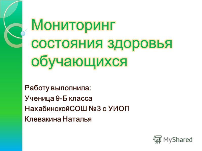Работу выполнила: Ученица 9-Б класса НахабинскойСОШ 3 с УИОП Клевакина Наталья
