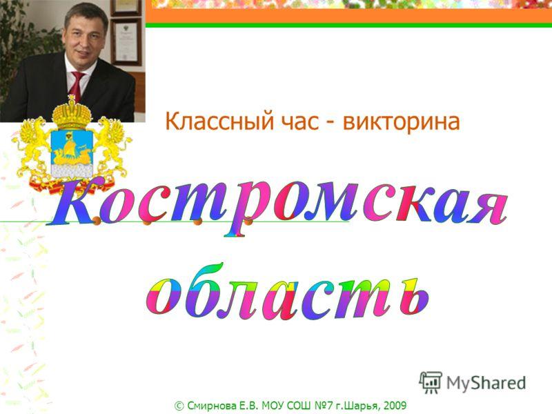 © Смирнова Е.В. МОУ СОШ 7 г.Шарья, 2009 Классный час - викторина