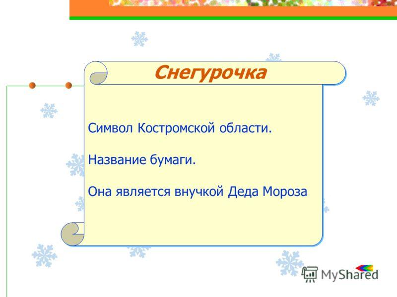 Символ Костромской области. Название бумаги. Она является внучкой Деда Мороза Символ Костромской области. Название бумаги. Она является внучкой Деда Мороза Снегурочка