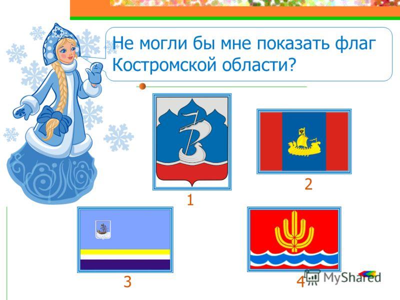 Не могли бы мне показать флаг Костромской области? 1 2 34