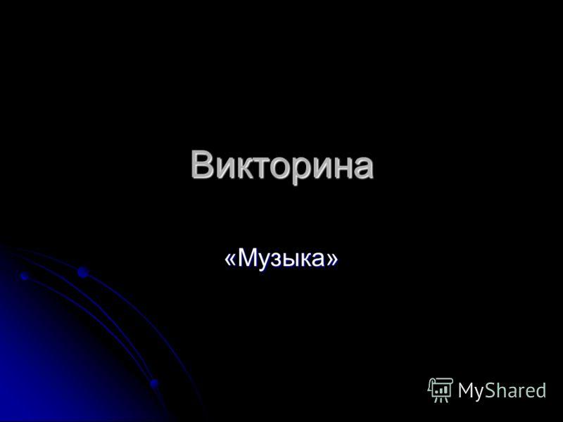 Викторина «Музыка»