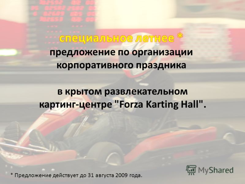 * Предложение действует до 31 августа 2009 года.