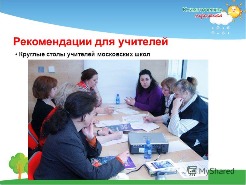 Рекомендации для учителей Круглые столы учителей московских школ