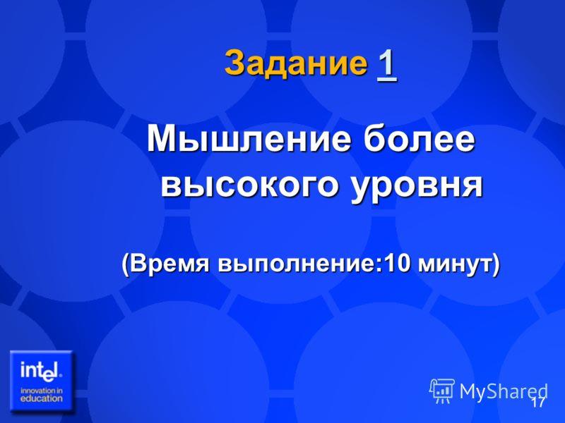 17 Задание 1 1 Мышление более высокого уровня (Время выполнение:10 минут)