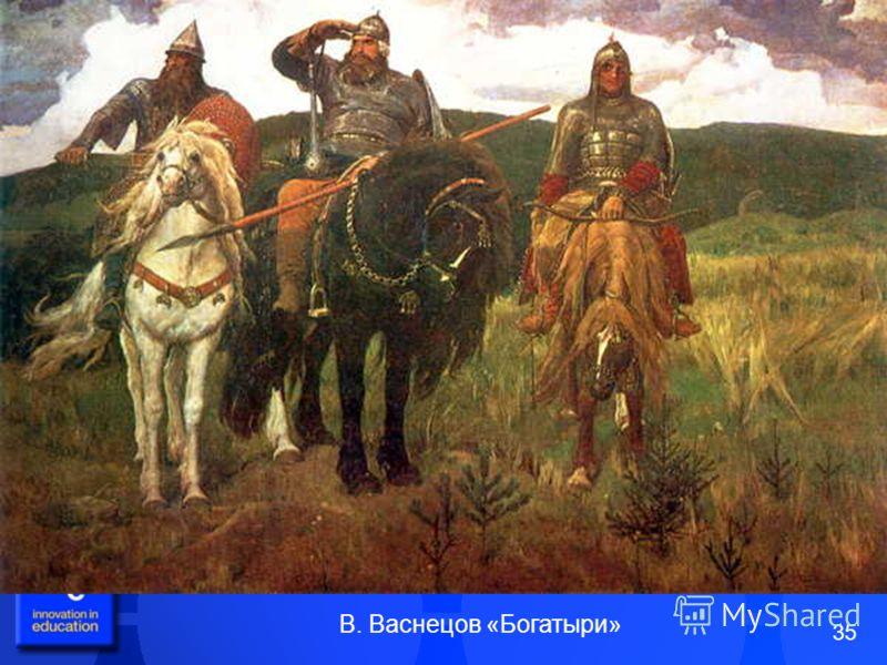 35 В. Васнецов «Богатыри»