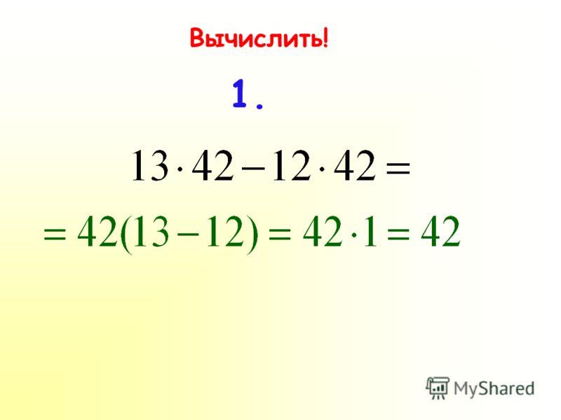 Математика, 5 класс Автор - Логунова Л.В. Длительность: 3 мин 16 секАвтоматический показ