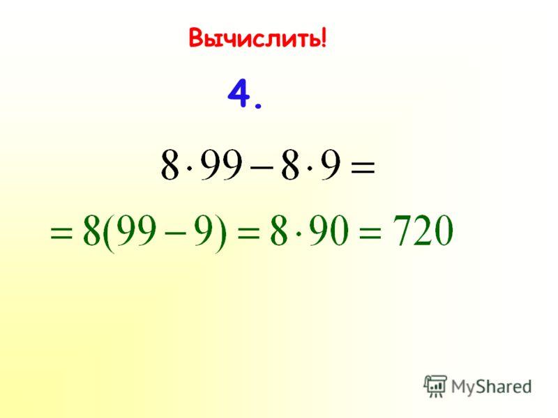 Вычислить! 3.