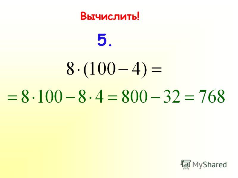 Вычислить! 4.