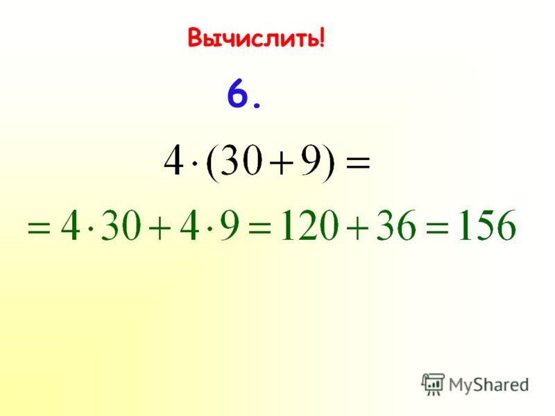 Вычислить! 5.