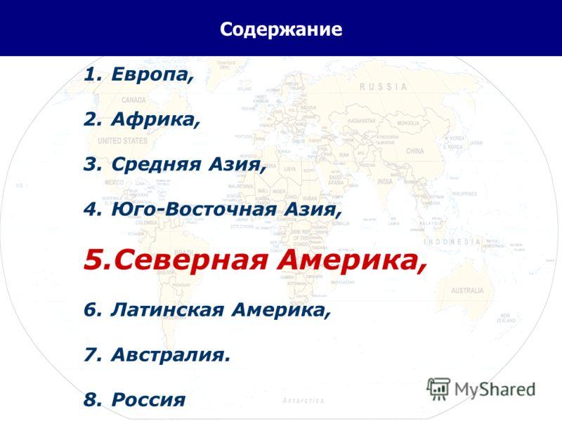 10 Содержание 1.Европа, 2.Африка, 3.Средняя Азия, 4.Юго-Восточная Азия, 5.Северная Америка, 6.Латинская Америка, 7.Австралия. 8.Россия